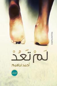 4bbff 2039 1 - تحميل كتاب لم تعد - قصص pdf لـ أحمد إبراهيم