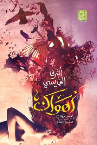 4dc35 2015 - تحميل كتاب أهواك - رواية pdf لـ أشرف الخمايسي