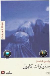 4f21b 1270 - تحميل كتاب سنونوات كابول - رواية pdf لـ ياسمينة خضرا