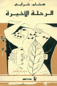 50ea2 1242 - تحميل كتاب الرحلة الأخيرة pdf لـ هشام شرابي