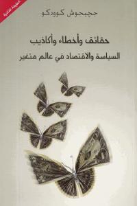 52dff 1859 - تحميل كتاب حقائق وأخطاء وأكاذيب السياسة والاقتصاد في عالم متغير pdf لـ ججيوش كوودكو