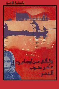 52ea8 capture47 - تحميل كتاب وقائع من أوجاع رجل غامر صوب البحر ... - القسم الثاني ( رواية) pdf لـ واسيني الأعرج