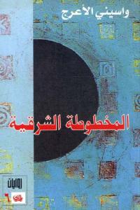 54b36 1250 - تحميل كتاب المخطوطة الشرقية - رواية pdf لـ واسيني الأعرج
