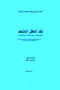 5ccf2 1895 - تحميل كتاب نقد العقل الملحد pdf لـ الدكتور خالد كبير علال