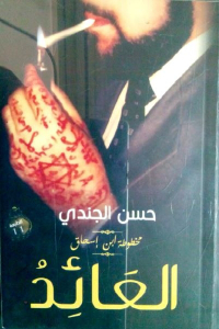 5ea45 031 - تحميل كتاب مخطوطة ابن اسحاق - العائد ( رواية ) pdf لـ حسن الجندي