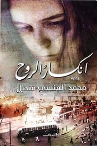 65952 2014 - تحميل كتاب انكسار الروح - رواية pdf لـ محمد المنسي قنديل