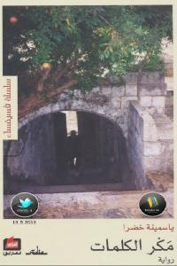 65fcc 1271 - تحميل كتاب مكر الكلمات - رواية pdf لـ ياسمينة خضرا