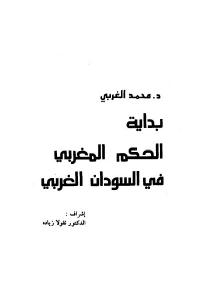 69885 16 - تحميل كتاب بداية الحكم المغربي في السودان الغربي pdf لـ د.محمد الغربي
