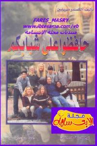6ca99 42 - تحميل كتاب حافظوا على شبابكم pdf لـ ألكسندر ديريابين