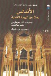 6d8ec 10 - تحميل كتاب الأندلس بحثا عن الهوية الغائبة pdf لـ خوليو رييس روبيو ''المجريطي''