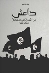 717fc 45 1 - تحميل كتاب داعش من النجدي إلى البغدادي '' نوستالجيا الخلافة '' pdf لـ فؤاد ابراهيم