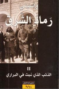 7607e 1255 - تحميل رواية رماد الشرق - 2 ( الذئب الذي نبت في البراري) pdf لـ واسيني الأعرج