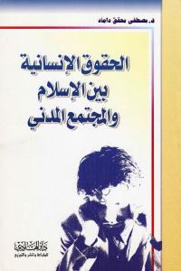 783e0 15 - تحميل كتاب الحقوق الإنسانية بين الإسلام والمجتمع المدني pdf لـ د.مصطفى محقق داماد