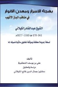 7b579 4 - كتاب بهجة الأسرار ومعدن الأنوار في مناقب الباز الأشهب pdf لـ الشيخ عبد القادر الكيلاني