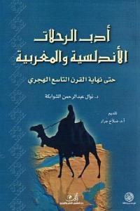 7bb16 capture2 - تحميل كتاب أدب الرحلات الأندلسية والمغربية حتى نهاية القرن التاسع الهجري pdf لـ د.نوال عبد الرحمن الشوابكة