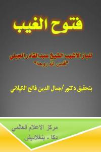 7f70e 7 - كتاب فتوح الغيب pdf لـ الباز الأشهب الشيخ عبد القادر الجيلي
