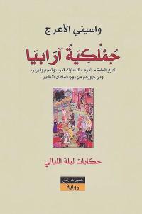 86981 1252 - تحميل كتاب جملكية آرابيا- رواية pdf لـ واسيني الأعرج