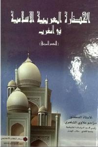 8e838 14 - تحميل كتاب الحضارة العربية الإسلامية في المغرب ( العصر المريني) pdf لـ الدكتور مزاحم علاوي الشاهري