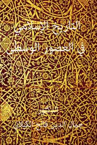 95793 islam et civilisation arabo musulmane - كتاب التاريخ الإسلامي في العصور الوسطى pdf لـ الدكتور جمال الدين فالح الكيلاني