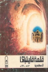 965f4 59 - تحميل كتاب قلعة قايتباي الإسكندرية 882 هـ - 1477 م pdf