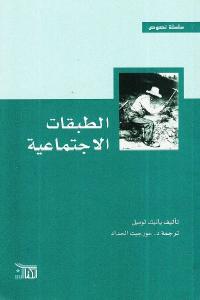 96e81 18 - تحميل كتاب الطبقات الاجتماعية pdf لـ يانيك لوميل