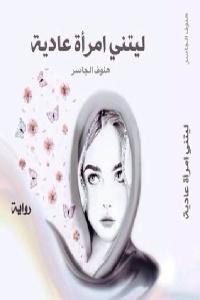 98d36 2041 1 - تحميل كتاب ليتني امرأة عادية - رواية pdf لـ هنوف الجاسر