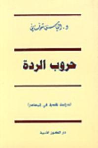 9be55 81841f41 da5c 4e5d 9811 1fe42e075cbf - تحميل كتاب حروب الردة pdf لـ د.إلياس شوفاني