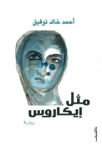 9ca61 030 - تحميل كتاب مثل إيكاروس - رواية pdf لـ أحمد خالد توفيق
