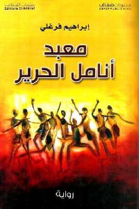 9cdcb 2045 1 - تحميل كتاب معبد أنامل الحرير - رواية pdf لـ إبراهيم فرغلي