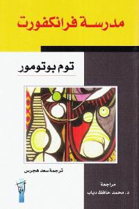 9e168 68 - تحميل كتاب مدرسة فرانكفورت pdf لـ توم بوتومور