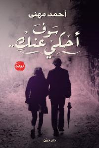 a0e9f 2027 - تحميل كتاب سوف أحكي عنك - رواية pdf لـ أحمد مهنى