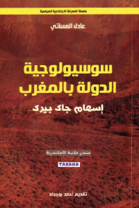 a4757 48 - تحميل كتاب سوسيولوجيا الدولة بالمغرب pdf لـ عادل المساتي