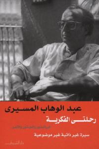 a6c1b 1885 - تحميل كتاب رحلتي الفكرية في البذور والجذور والثمر (سيرة غير ذاتية غير موضوعية) pdf لـ عبد الوهاب المسيري