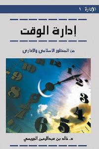 a8d33 unnamed - تحميل كتاب إدارة الوقت من المنظور الإسلامي والإداري pdf لـ د. خالد بن عبد الرحمن الجريسي