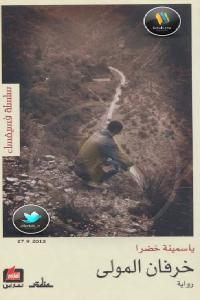ac89f 1268 - تحميل كتاب خرفان المولى - رواية pdf لـ ياسمينة خضرا