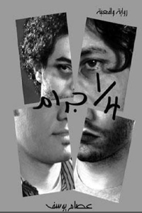 aca6e 001 - تحميل كتاب 1/4 جرام - رواية pdf لـ عصام يوسف