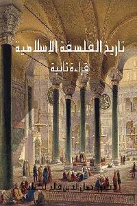 ad536 235 - كتاب تاريخ الفلسفة الإسلامية - قراءة ثانية pdf لـ دكتور جمال الدين فالح الكيلاني