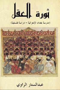 adfe3 1853 - تحميل كتاب ثورة العقل (مدرسة بغداد الإنعزالية - دراسة فلسفية) pdf لـ عبد الستار الراوي