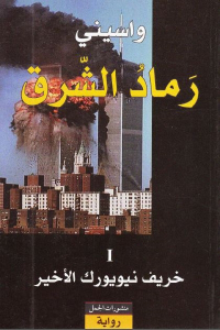 b2c33 1256 - تحميل رواية رماد الشرق - 1 (خريف نيويورك الأخير) pdf لـ واسيني الأعرج