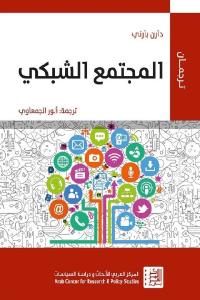 b5243 24 - تحميل كتاب المجتمع الشبكي pdf لـ دارن بارني