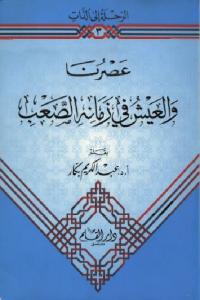 bb046 55 - تحميل كتاب عصرنا والعيش في زمانه الصعب pdf لـ أ.د. عبد الكريم بكار