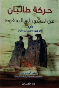 c05c0 22399643 - تحميل كتاب حركة طالبان من النشوء إلى السقوط pdf لـ الدكتور محمد سرافراز