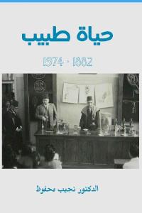 c0958 1861 - كتاب حياة طبيب 1882 - 1974 pdf لـ الدكتور نجيب محفوظ