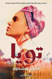 c12a0 014 - تحميل كتاب تويا - رواية pdf لـ أشرف العشماوي