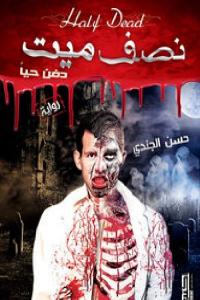 c5453 035 - تحميل كتاب نصف ميت دفن حيا - رواية pdf لـ حسن الجندي