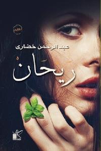 d1e58 2023 - تحميل كتاب ريحان - رواية pdf لـ عبد الرحمن خضارى