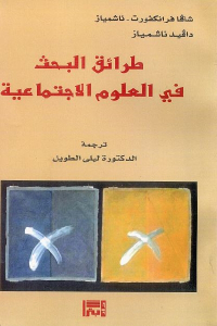 d2d6d 52 - تحميل كتاب طرائق البحث في العلوم الاجتماعية pdf لـ شاقا فرانكفورت - ناشمياز و دافيد ناشمياز