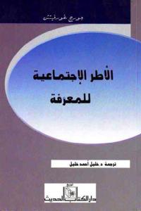 d572e 6 - تحميل كتاب الأطر الإجتماعية للمعرفة pdf لـ جورج غورفيتش