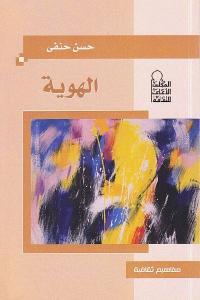 d5fbb 31 - تحميل كتاب الهوية pdf لـ حسن حنفي
