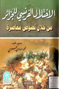 d81d4 1 - تحميل كتاب الاحتلال الفرنسي للجزائر من خلال نصوص معاصرة pdf لـ محمد الهادي الحسني